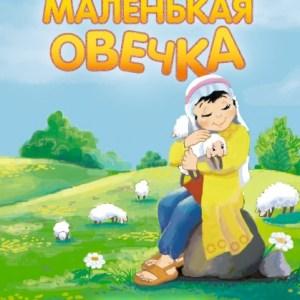 Маленькая овечка, Н.Волкославская