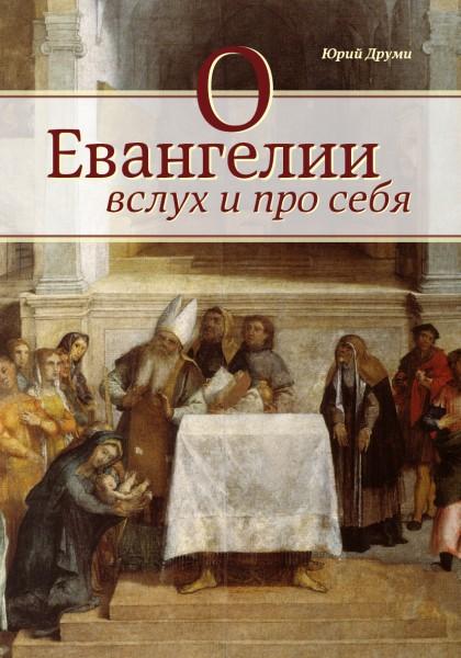 O Evangelii Vsluh I Pro Sebja