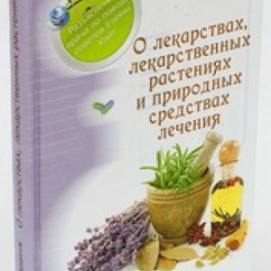 О лекарствах, лекарственных растениях и природных средствах лечения, Хардинж М.