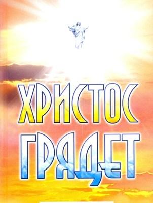 Христос грядет, Норман Галли