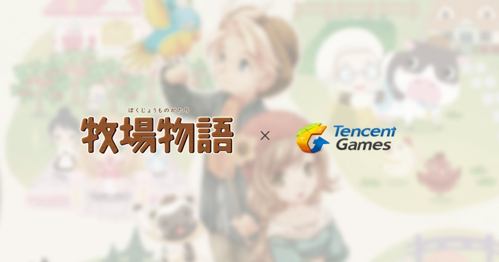 Story of Seasons × Tencent