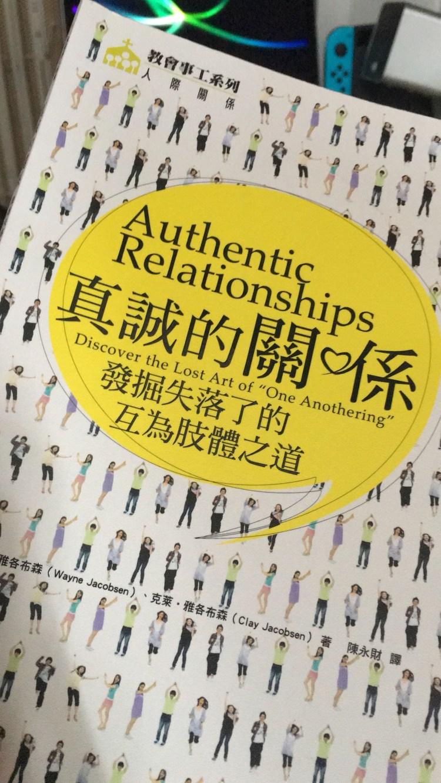 真誠的關係 – 正在學日文的香港人