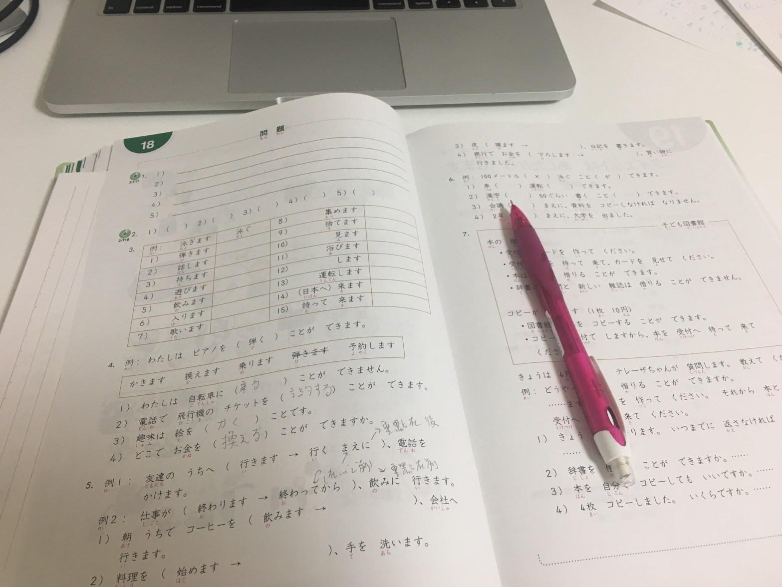 2019.05.19 晴 – 正在學日文的香港人