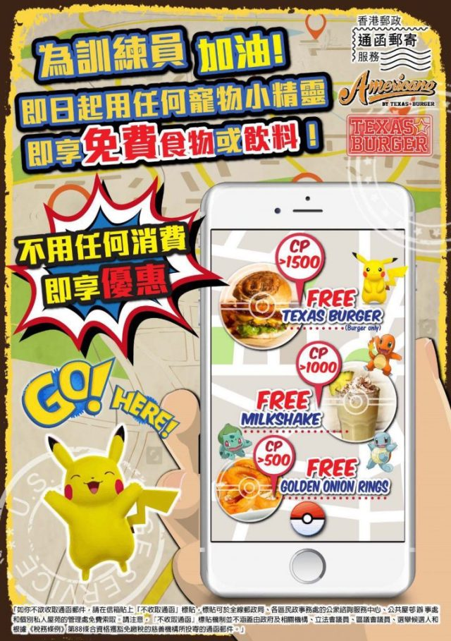 pokemon-go-chinese-version