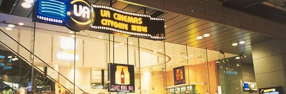 東薈城戲院(圖片:UA網站)