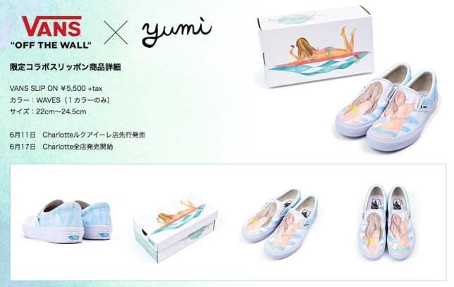 VANS yumiyamada 03
