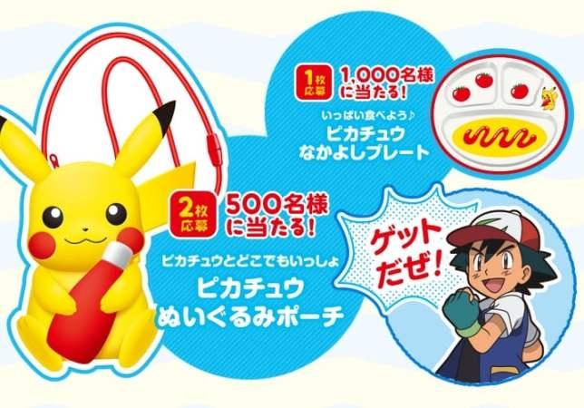 KAGOME Pikachu 02