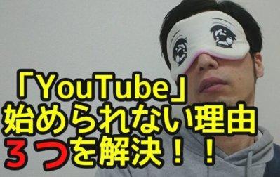 【初心者】YouTubeを始めたいのに始められない「3つ」の考え方を解消します!