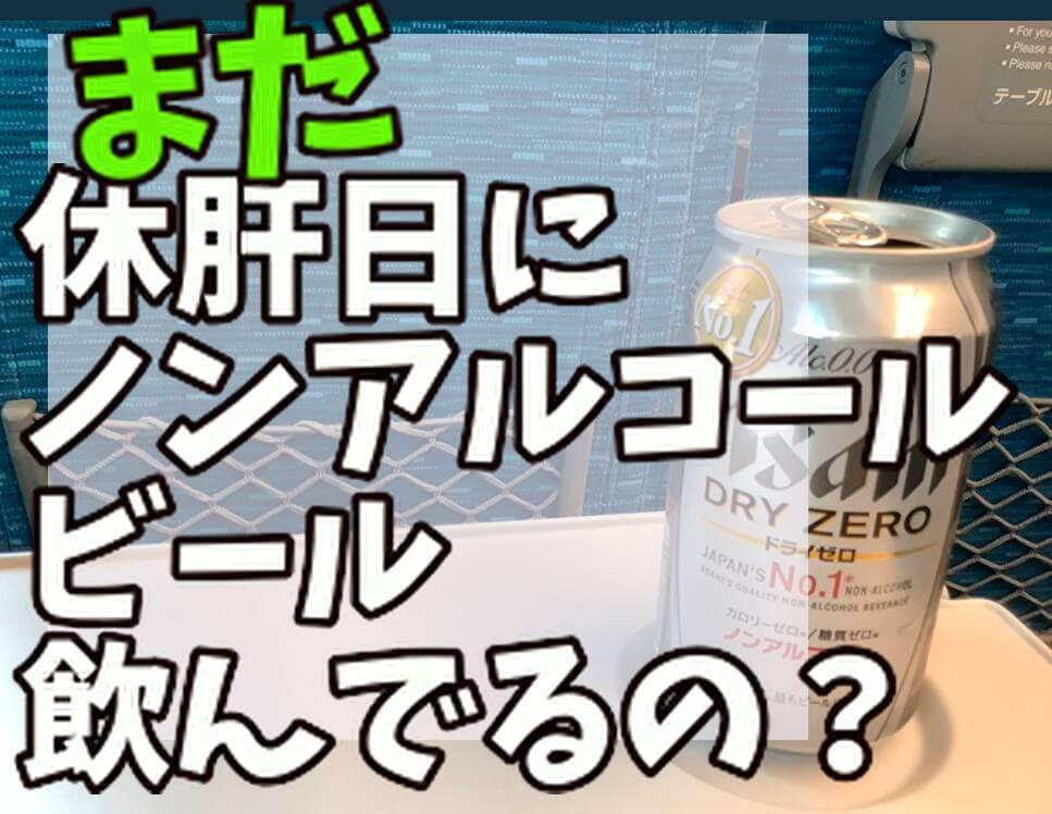 【断酒】休肝日にノンアルコールビールをオススメできない理由を知ってる?【禁酒】