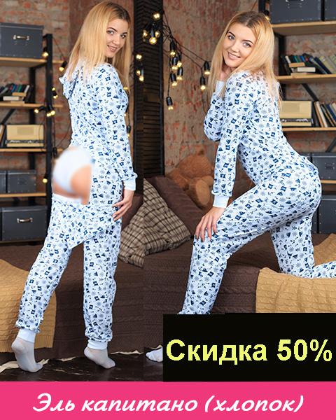 Пижамка Попожама