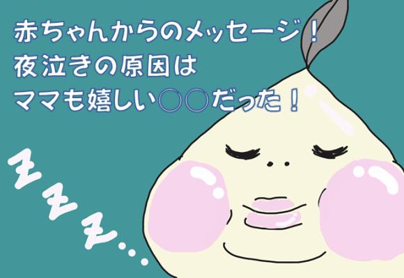 top-yonaki-1