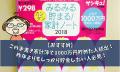 【おすすめ】この手書き家計簿で1000万円貯めた人続出!昨年よりもしっかり貯金したい人必見!