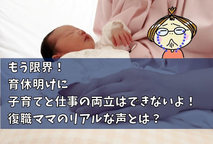 育児と子育ての両立