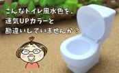 トイレ風水色