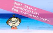 fukakyon-mune-taikei