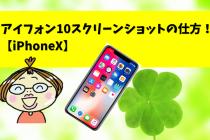 iphone10x-screenshot-howto