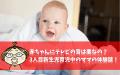 赤ちゃんにテレビの音は悪なの?3人目新生児育児中のママの体験談!