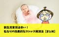 新生児育児は辛い!私なりの効果的なストレス解消法【まとめ】