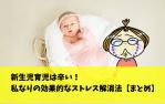 新生児育児、辛い