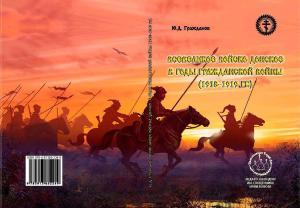 Гражданов Ю.Д., книги, издания, Фонд имени священника Илии Попова