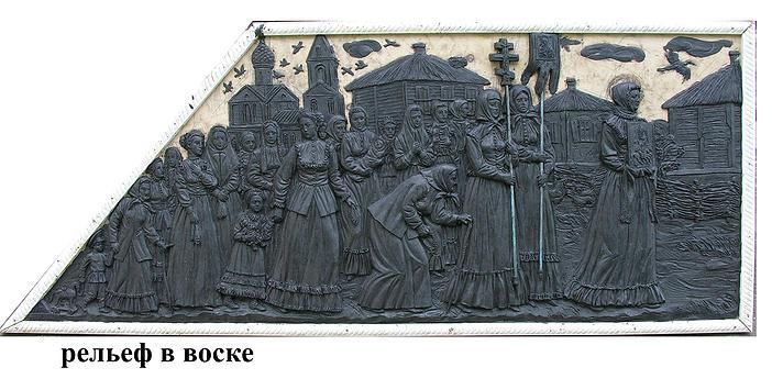 Август 2014 года: работа над памятником – рельеф