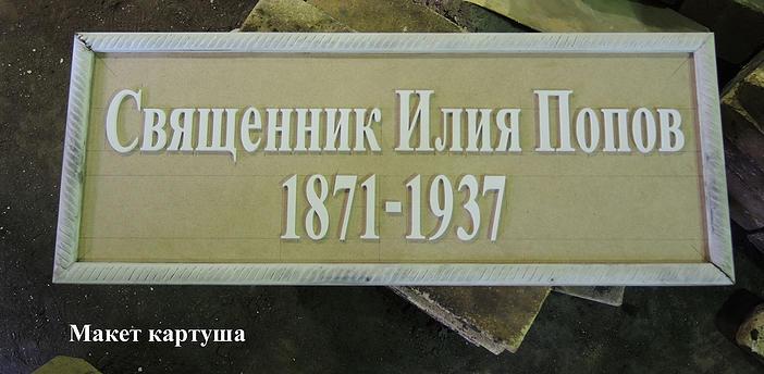 Август 2014 года: работа над памятником – картуш
