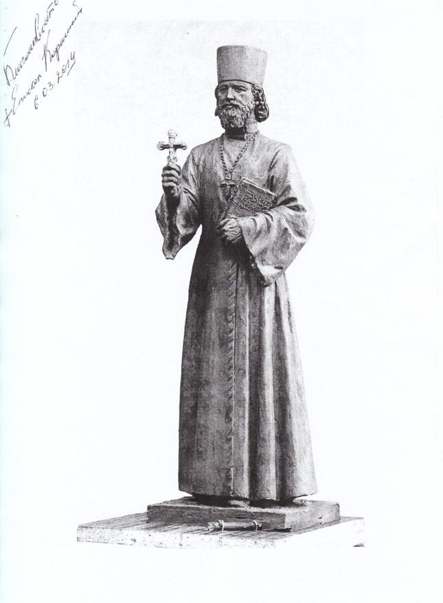 Эскиз памятника с благословением епископа Волгодонского и Сальского Корнилия