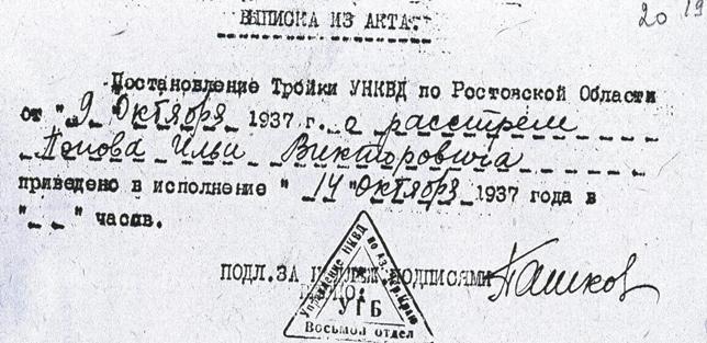 Уголовное дело И.В. Попова: выписка из акта