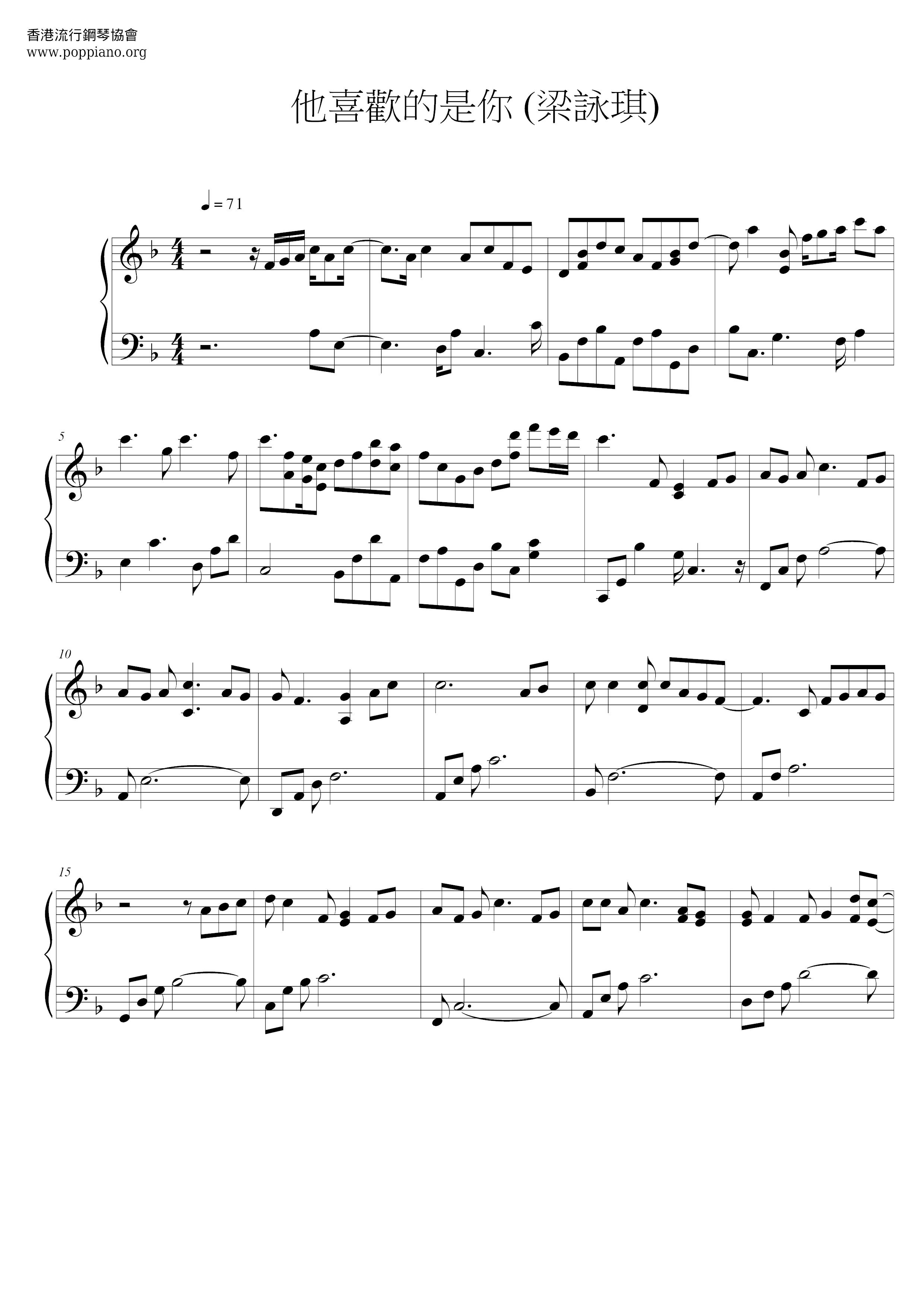 ★ 梁詠琪-他喜歡的是你 琴譜/五線譜pdf-香港流行鋼琴協會琴譜下載 ★