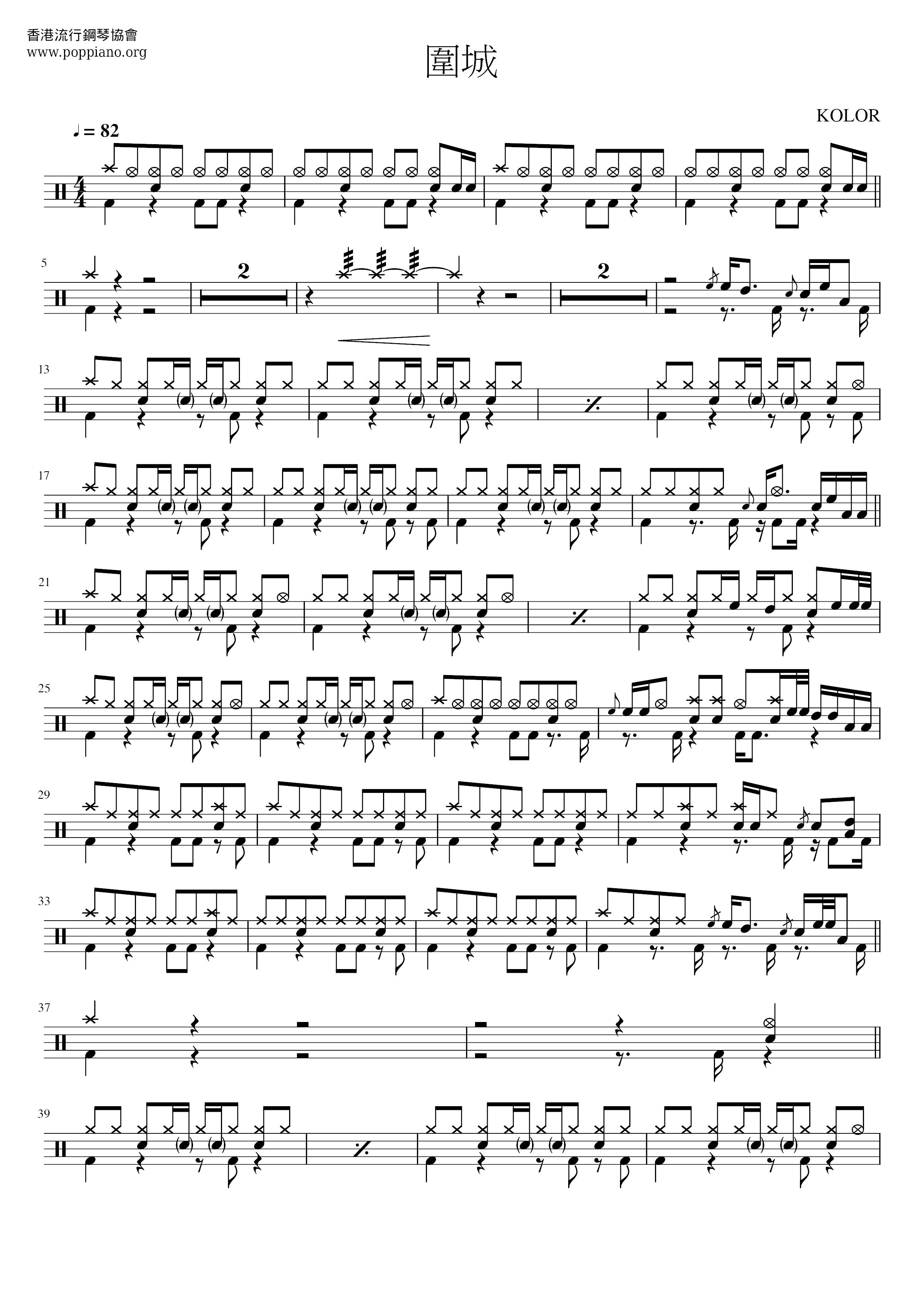 ★ Kolor-圍城 鼓譜pdf-香港流行鋼琴協會琴譜下載 ★