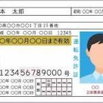免許の色には3種類ある!その違いを徹底解説!