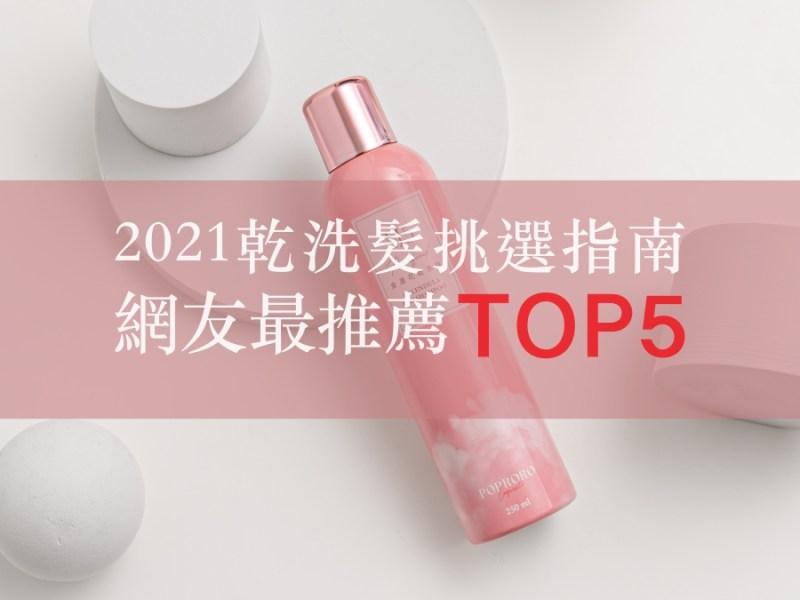 2021乾洗髮推薦