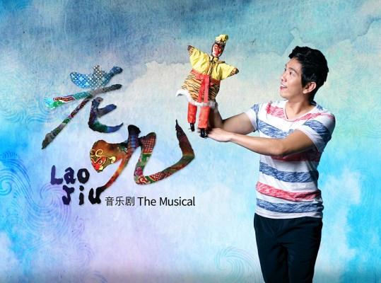 Lao Jiu Publicity Photo (logo) sugie phua