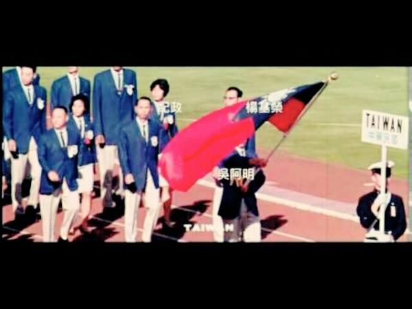 1964年日本東京奧運,台灣隊以「TAIWAN」與「中華民國」並陳的方式參賽 來源:PTT