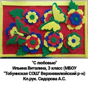 Ильина Виталина