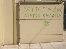 free-marco_Charilaou-Trikoupi-1024x768