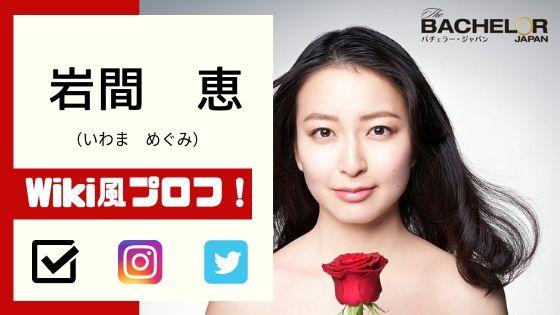 めぐみ バチェラー3