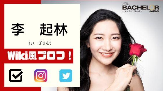 水田 あゆみ インスタ