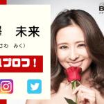 【古澤未来】元ヤンで結婚歴も⁉バチェラー3女性メンバーWiki風プロフ+SNS