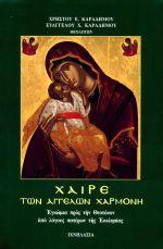 Χαίρε των Αγγέλων Χαρμονή