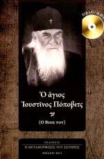 Ο Άγιος Ιουστίνος Πόποβιτς