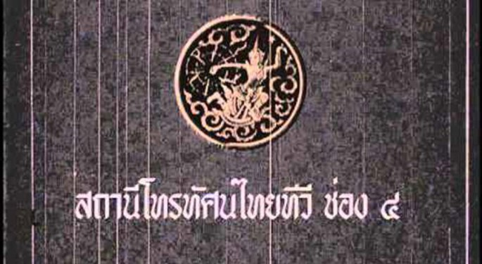 Channel 4 thai television stations