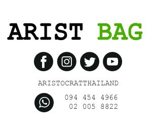 Arist Bag
