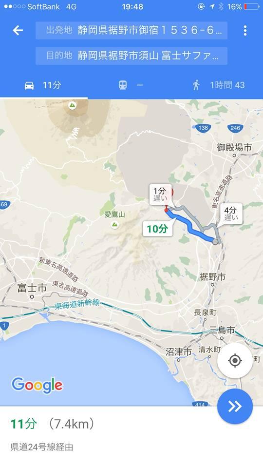 富士サファリパークへのアクセス