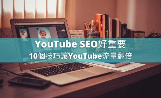 YouTube SEO好重要,9個技巧讓你的YouTube排名和流量翻倍