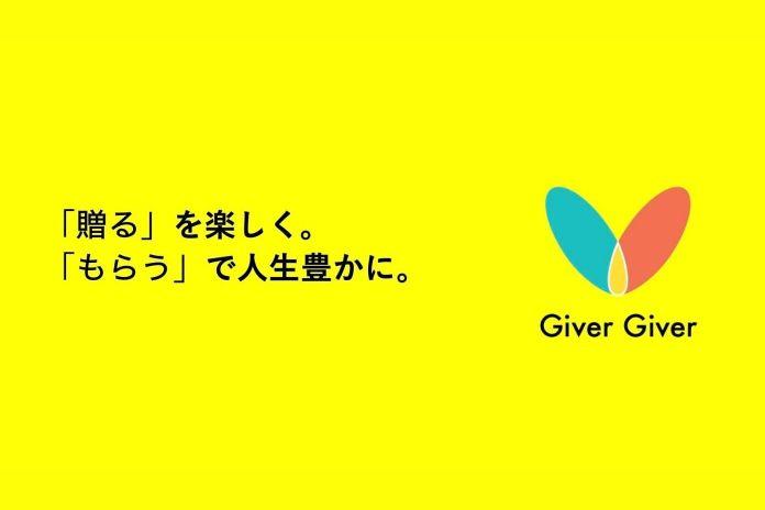 「贈る」が楽しい「もらう」で人生豊かになる『第3のプレゼント』