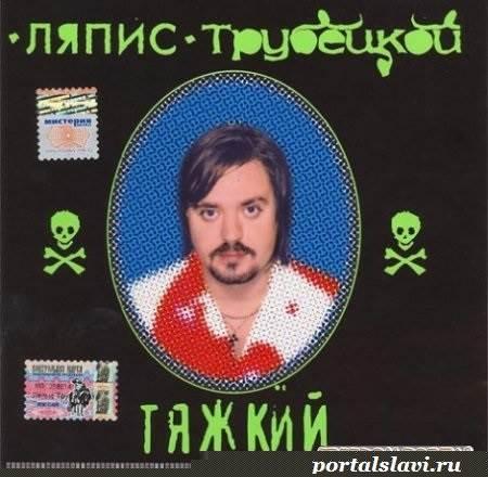 Ляпис-Трубецкой-4
