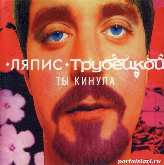 Ляпис-Трубецкой-6