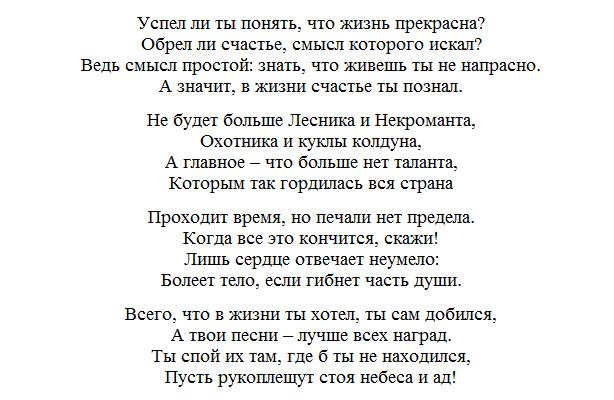 Михаил-Горшенёв-Горшок-9