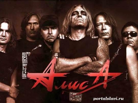 Группа-Алиса-1